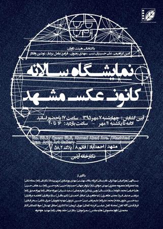 برگزاری نخستین نمایشگاه سالانه کانون عکس مشهد