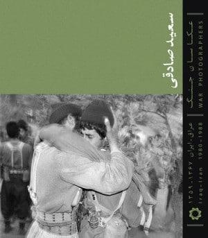 عکاسان جنگ، سعید صادقی، جیبی-0