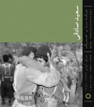 عکاسان جنگ، سعید صادقی-0