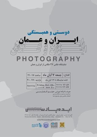 آثار ۴۷ عکاس از ایران و عمان در گالری ایدهپارسی