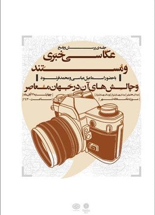 نشست «عکاسی خبری و مستند» در موزه عکسخانه شهر