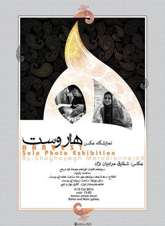 نمایشگاه عکس «هاروست» در خانه هنرمندان ایران