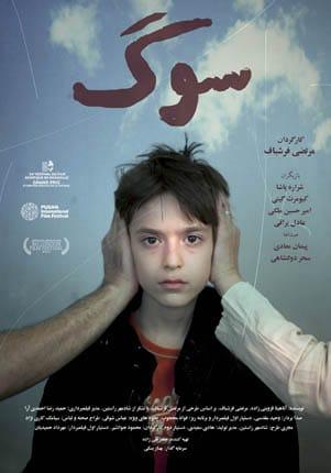 نمایش فیلم بلند «سوگ»در موزه هنرهای معاصر تهران