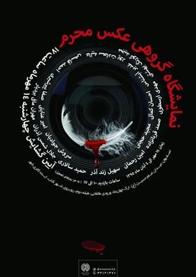 برگزاری نمایشگاه گروهی عکس «محرم» در اصفهان