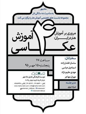 برگزاری نشست «آموزش عکاسی در ایران»