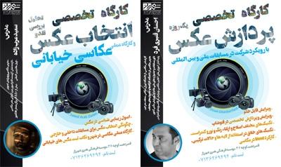 برپایی دو نشست آموزشی عکاسی در شیراز