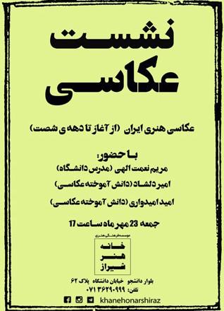 نشست «عکاسی هنری ایران؛ از آغاز تا دههی ۶۰» در شیراز
