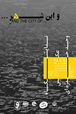 نمایشگاه عکس «و این شهرِ …» در تبریز