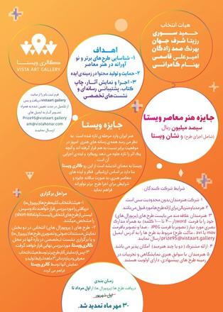 ۳۰ مهر ۹۵؛ آخرین فرصت برای شرکت در جایزه «ویستا»
