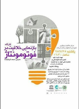 کارگاه «بازنمایی خلاقیت در فوتومونتاژ» در اصفهان