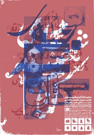 نمایشگاه فینالیستهای جایزه عکاسی «مجلهٔ شهرکتاب»