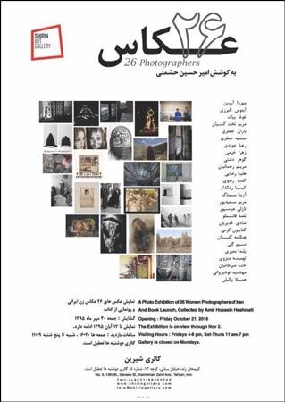 نمایشگاه عکس «۲۶ عکاس» در گالری شیرین