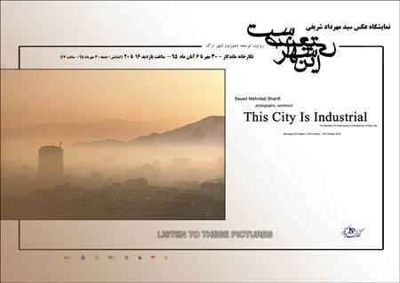 نمایشگاه عکس «این شهر، صنعتی است» در اراک
