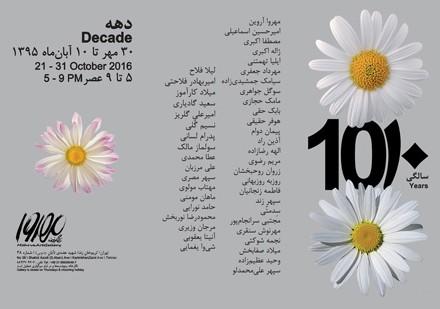 نمایشگاه گروهی «دهه» در گالری مهروا