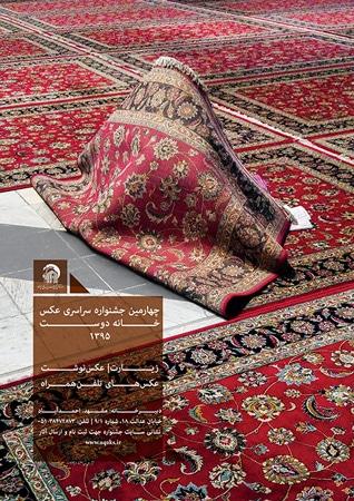 فراخوان اردوی کشوری عکاسی جشنواره «خانه دوست»