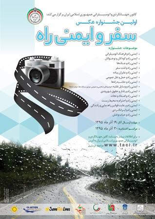فراخوان جشنواره عکس «سفر و ایمنی راه»
