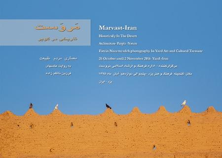 نمایشگاه عکس «مروست؛ تاریخی در کویر» در یزد