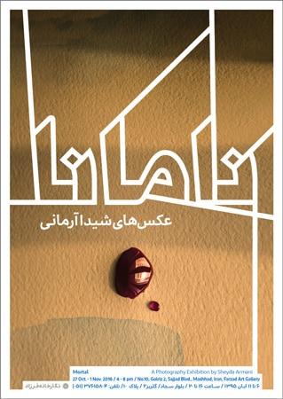 نمایشگاه عکس «نامانا» در مشهد