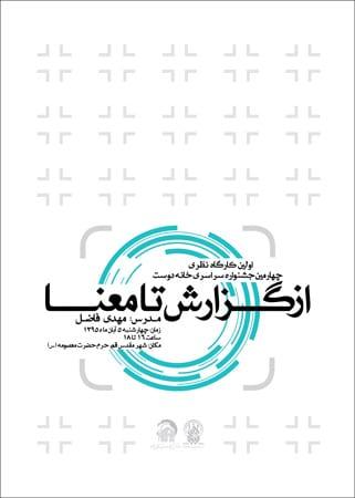 برگزاری نخستین کارگاه نظری جشنواره «خانه دوست»