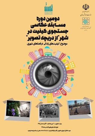 فراخوان مسابقه جستجوی کیفیت در شهر از دریچه تصویر