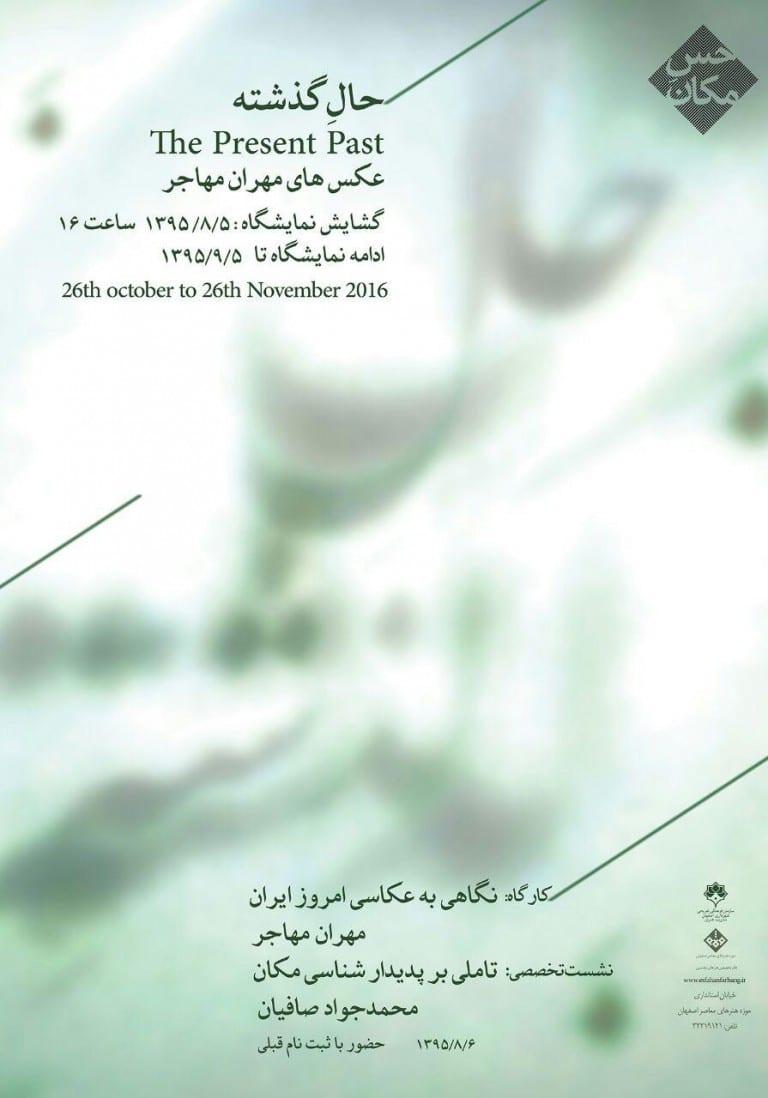 نمایشگاه عکس «حالِ گذشته» در اصفهان