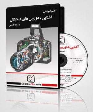 فیلم آموزشی: آشنایی با دوربینهای دیجیتال-0