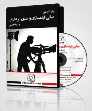 فیلم آموزشی: مبانی فیلمسازی و تصویربرداری-0