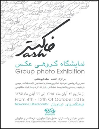 نمایشگاه عکس «خاکستر» در فرهنگسرای نیاوران