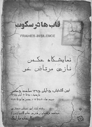 نمایشگاه عکس «قابها در سکوت» در رشت