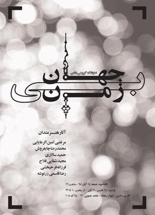 نمایشگاه عکس «جهانِ بی زمان» در مشهد