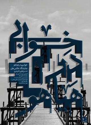 نمایشگاه عکس «خوابی در هیاهو» در مشهد