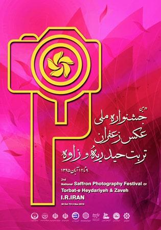 معرفی برگزیدگان جشنواره عکس «تربت حیدریه و زاوه»