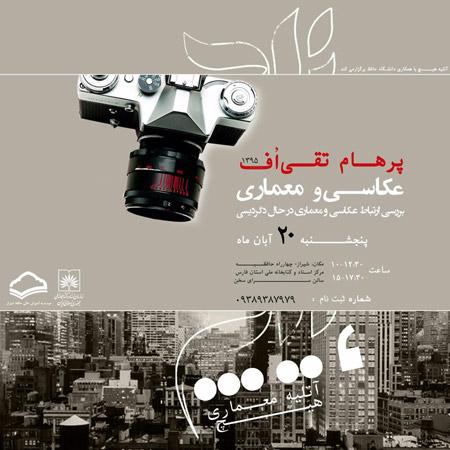نشست «عکاسی و معماری» با پرهام تقیاف در شیراز