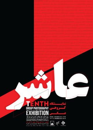 نمایشگاه عکس «عاشر» در موزه هنرهای معاصر فلسطین