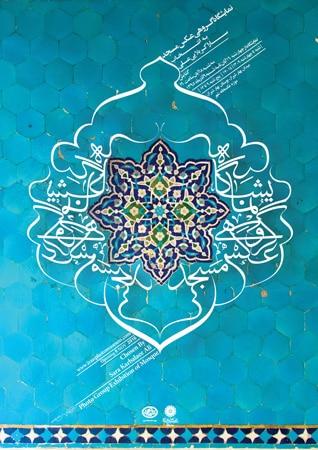 نمایشگاه گروهی عکس «مسجد» در موزه عکسخانه شهر