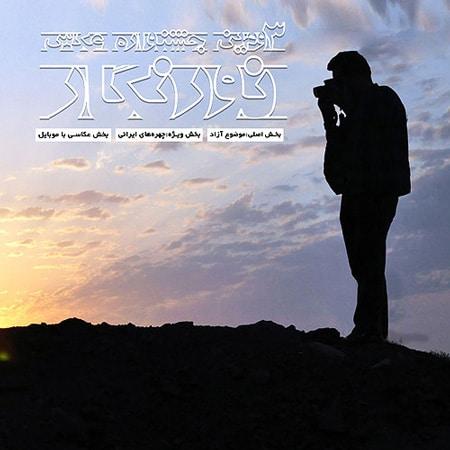 اسامی راهیافتگان به سومین جشنواره عکس «نورنگار»