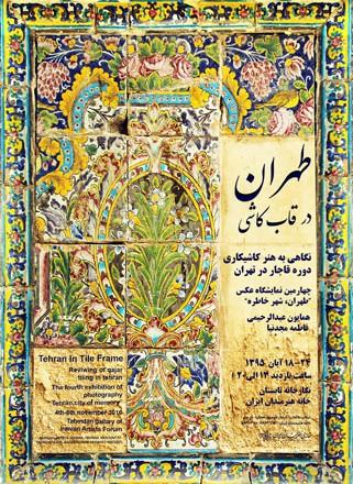نمایشگاه عکس «طهران در قاب کاشی» در خانه هنرمندان