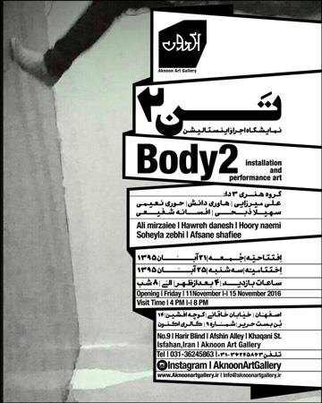 نمایشگاه اجرا و اینستالیشن «تن ۲» در اصفهان