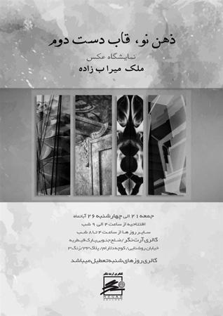 نمایشگاه عکس «ذهن نو، قاب دست دوم» در گالری نگر