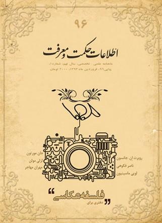 «فلسفه عکاسی» در ماهنامه «اطلاعات حکمت و معرفت»