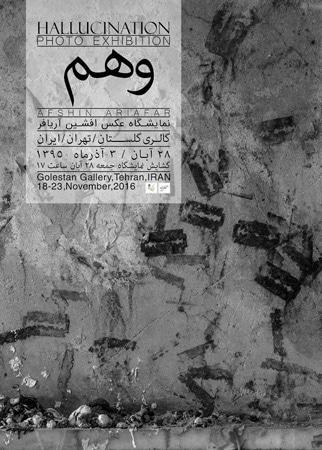 نمایشگاه عکس «وهم» در گالری گلستان