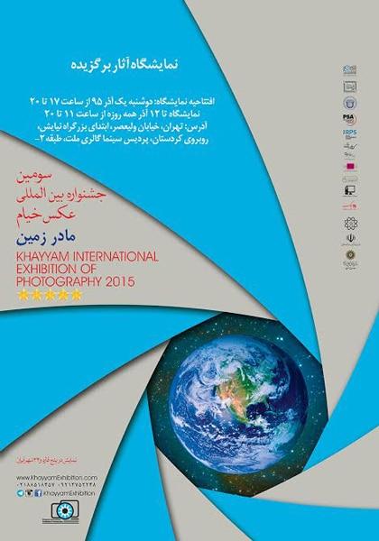 برگزاری نمایشگاه سومین جشنواره عکس «خیام»