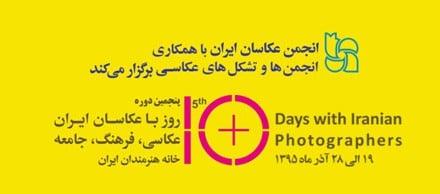 تاکید همایش «۱۰ روز با عکاسان» بر مشارکت انجمنها