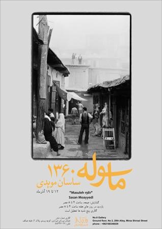 نمایشگاه عکس «ماسوله ۱۳۶۰» در گالری شماره شش