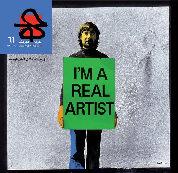 حرفه: هنرمند شماره ۶۱-0