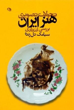 تحولات تصویری هنر ایران: بررسی انتقادی-0