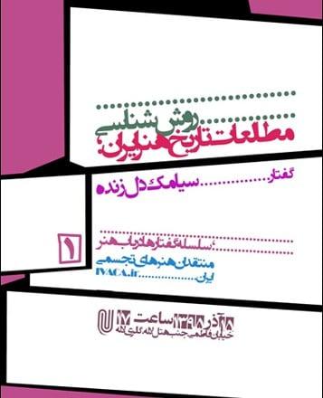 برگزاری نشست «روششناسی مطالعات تاریخ هنر ایران»