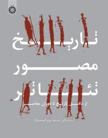 انتشار کتاب «تاریخ مصور تئاتر»