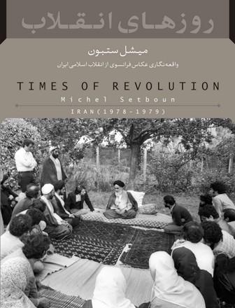 انتشار کتاب عکس «روزهای انقلاب»