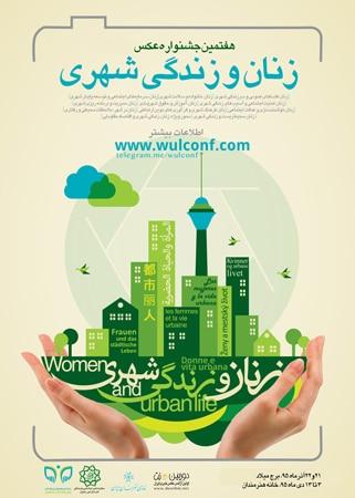 راهیافتگان به نمایشگاه عکس «زنان و زندگی شهری»
